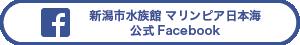 マリンピア日本海公式Facebook