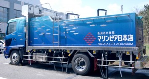 マリンピア日本海 魚類輸送専用車両