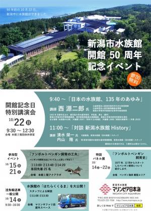 50周年記念イベントポスターweb