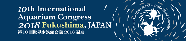第10回世界水族館会議2018福島