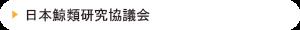 日本鯨類研究協議会