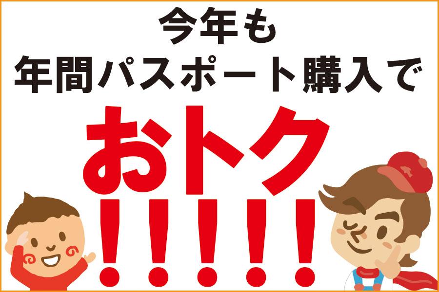 おトク!「年間パスポート」キャンペーン1/6~2/11