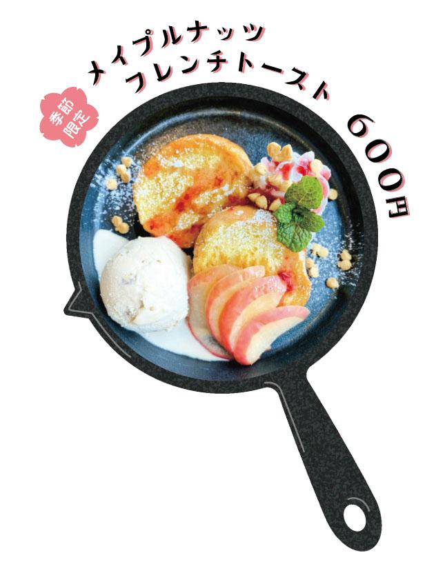 メイプルナッツフレンチトースト600円