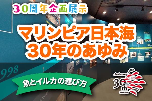 30周年 企画展示 「マリンピア日本海30年のあゆみ」