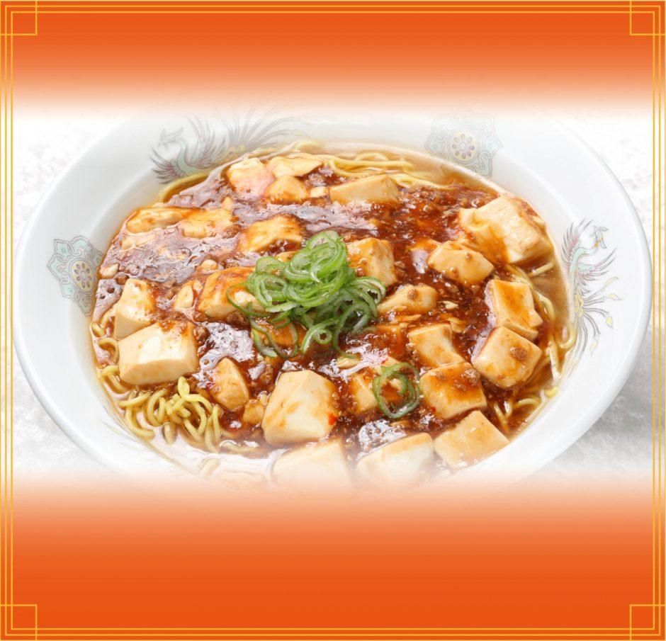 マーボー麺¥1100