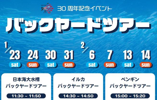 30周年記念イベント「バックヤードツアー」