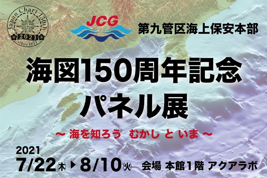 海図150周年記念パネル展(主催:第九管区海上保安本部)