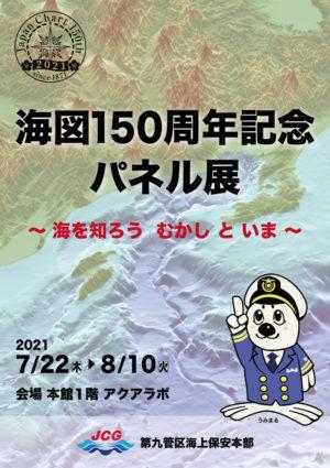 海図150周年記念パネル展
