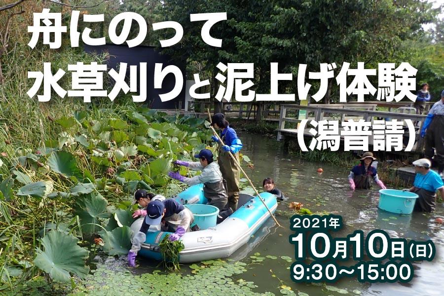 舟にのって水草刈りと泥上げ体験10月10日(潟普請)